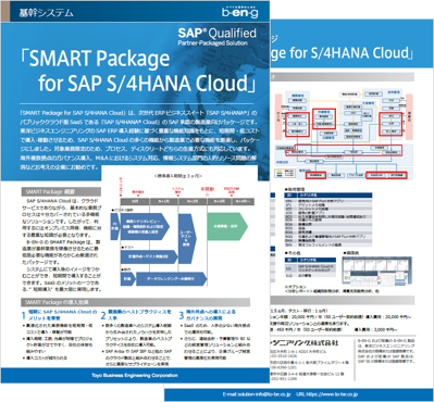 SMART Package for SAP S/4HANA Cloud 解説書