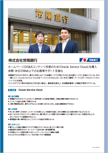 FAQサイトリニューアル事例リーフレット 株式会社常陽銀行様