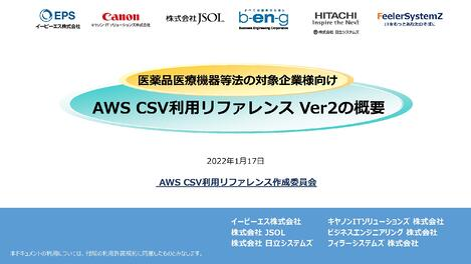 AWS on CSVリファレンス