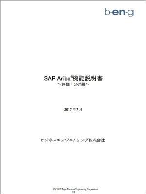 SAP Ariba機能説明書