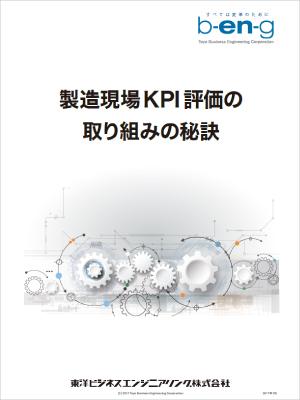 製造現場KPI 評価の取組み秘訣