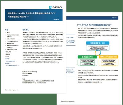 基幹業務システム停止を想定した事業継続計画作成ガイド
