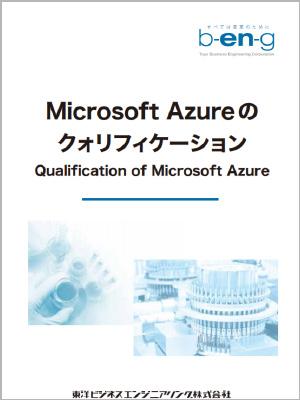 Microsoft Azureのクォリフィケーション