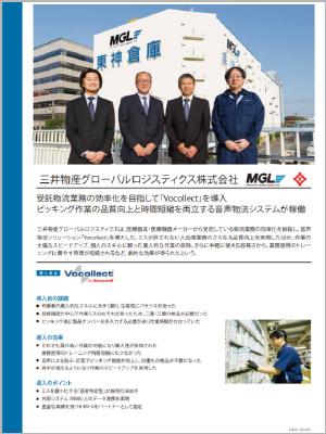 三井物産グローバルロジスティクス株式会社様導入事例