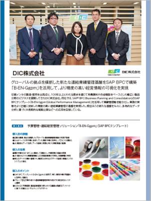 予算管理・連結経営管理ソリューション導入事例 DIC株式会社様